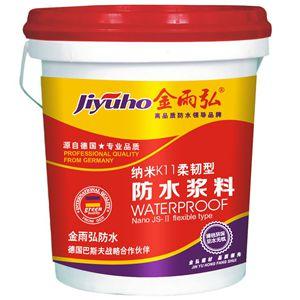 巴博丽纳米柔韧型K11防水浆料