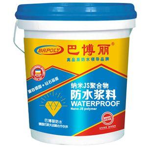 巴博丽纳米JS聚合物防水涂料