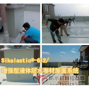 Sikalastic®-612/ 增强型液体防水卷材屋面系统