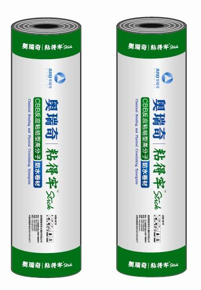 吉林CBB反应粘结型高分子防水卷材