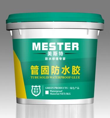 管固防水胶