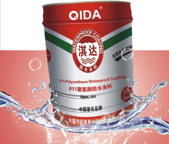 供应佛冈淇达911聚氨酯防水涂料QD-1