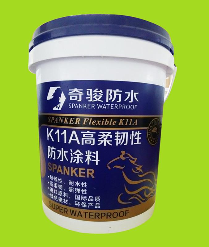 奇骏防水建材K11高柔韧性防水涂料