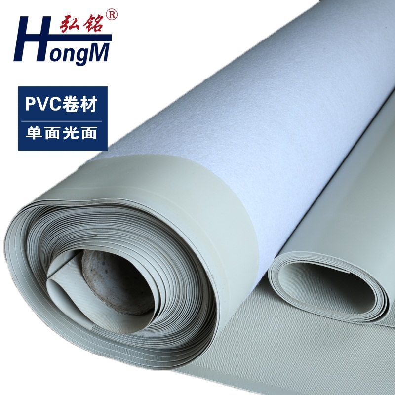 建筑防水材料 屋面防水、防潮聚氯乙烯PV