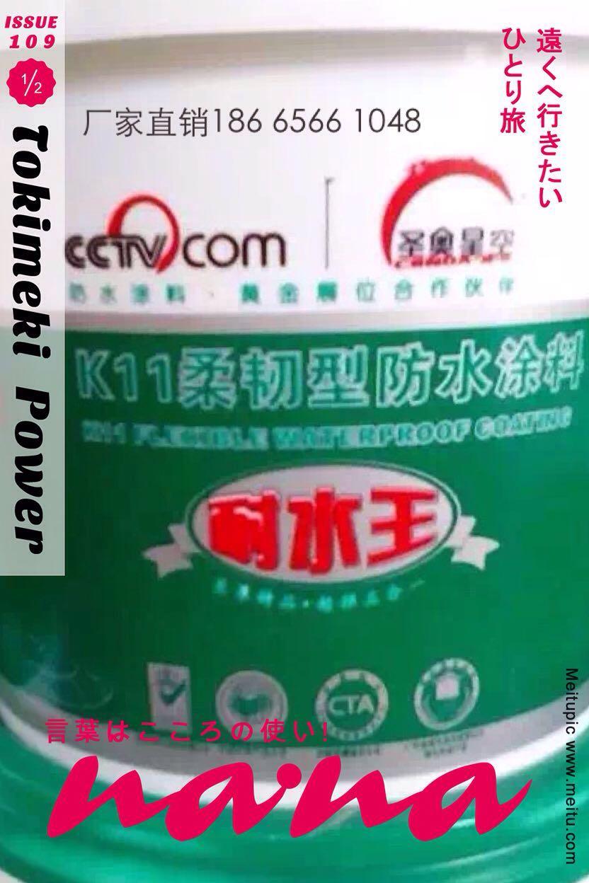K11柔韧性最好的防水厂家18665661048王皓