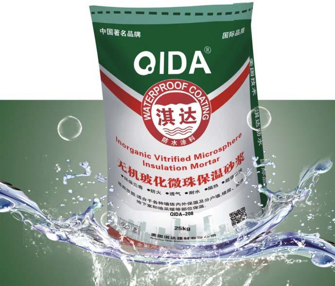 供应广宁淇达玻化微珠保温砂浆QD-201