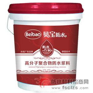 高分子聚合物防水浆料 产品图片