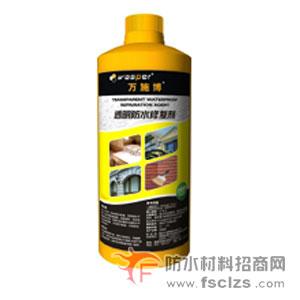 透明防水修复剂(无毒环保型)