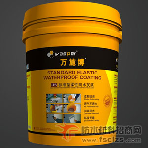 II代标准型柔性防水灰浆