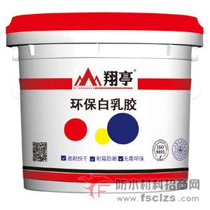 环保白乳胶