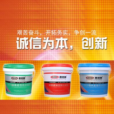 广东工程防水十大品牌嘉佰丽DPS永凝液招