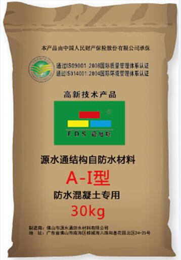 源水通结构自防水材料A型(混凝土专用)