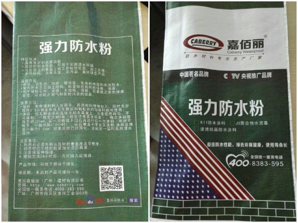 强力砂浆胶厂家直销代理价格强力砂浆胶防水涂料详细说明