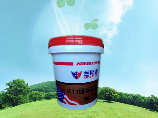 K11通用型防水材料/卫生间防水材料