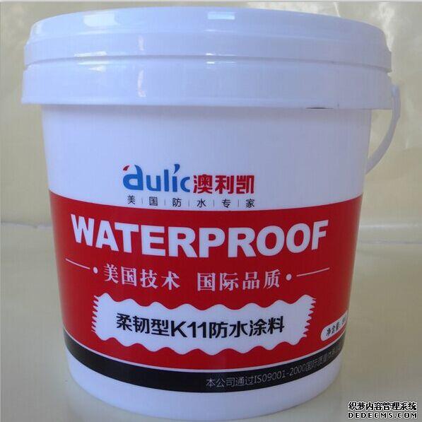 厂家直销厨房卫生间K11柔韧型防水涂料