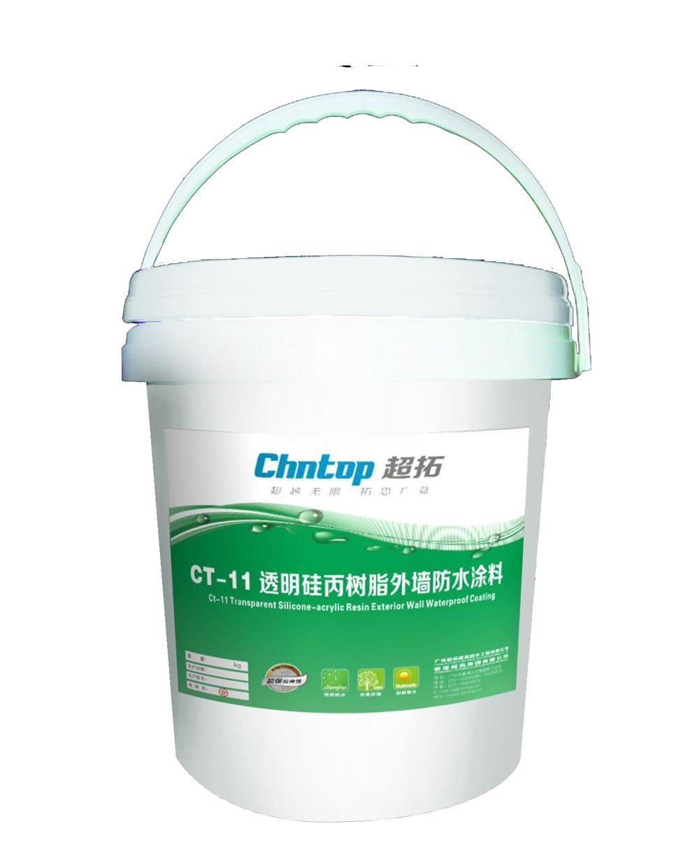 供应透明硅丙树脂外墙防水涂料