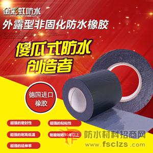 屋面防水创可贴产品包装图片