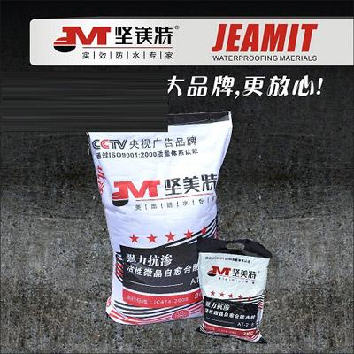 坚美特-抗渗活性微晶自愈合防水粉