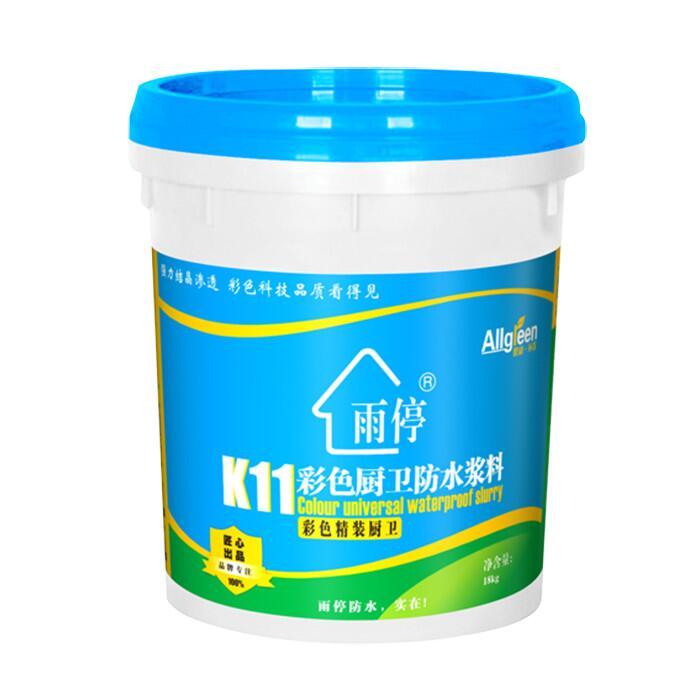 K11彩色厨卫防水浆料(蓝、绿色)
