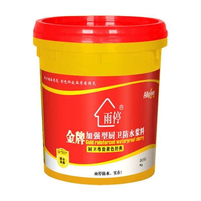 金牌加强型厨卫防水浆料