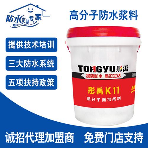 彤禹K11防水浆料通用型
