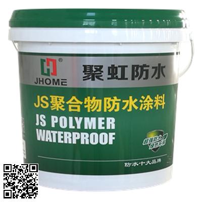 聚虹JS聚合物防水涂料