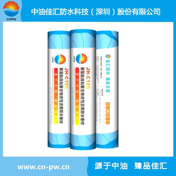 聚脂胎自粘聚合物改性沥青防水卷材