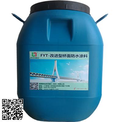 FYT-改进型桥面防水