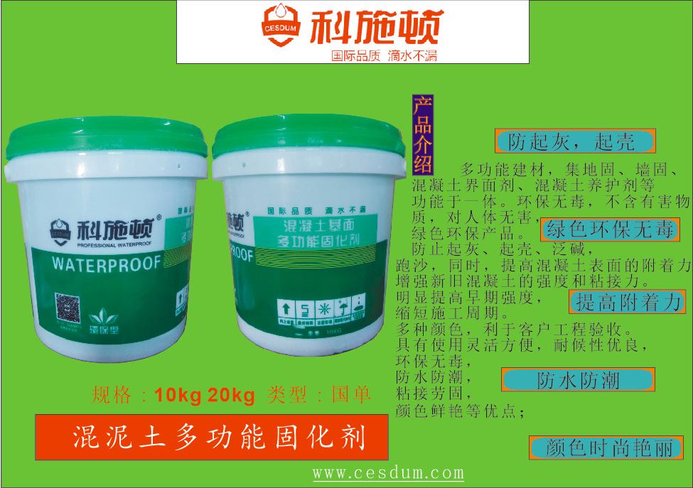 科施顿混凝土基面固化剂