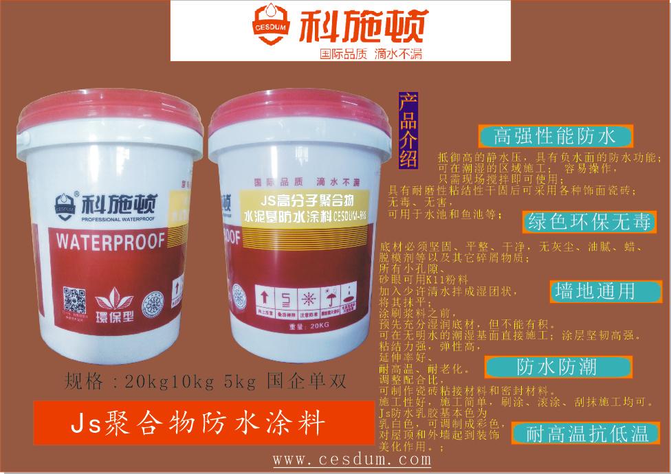 科施顿JS高分子聚合物水泥基防水涂料