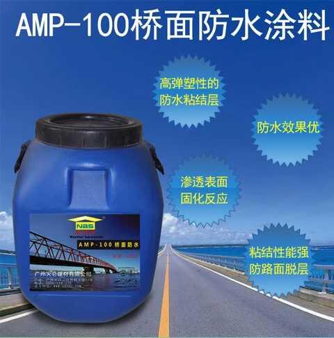 湖南建工指定道桥防水涂料AMP-100二阶反应型桥面防水涂料