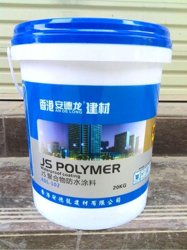 防水十大品牌 安德龙 JS聚合物