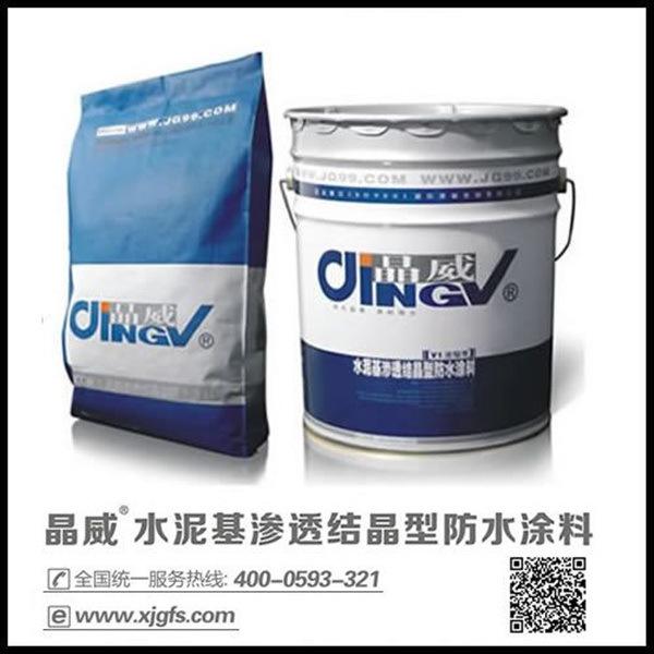 水泥基渗透结晶型防水涂料―选品质,选晶威