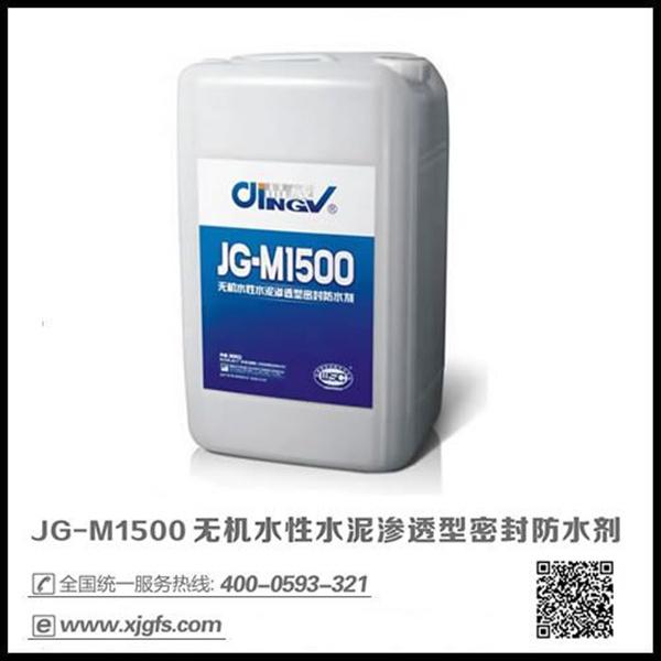 JG-M1500粮库专用防水剂