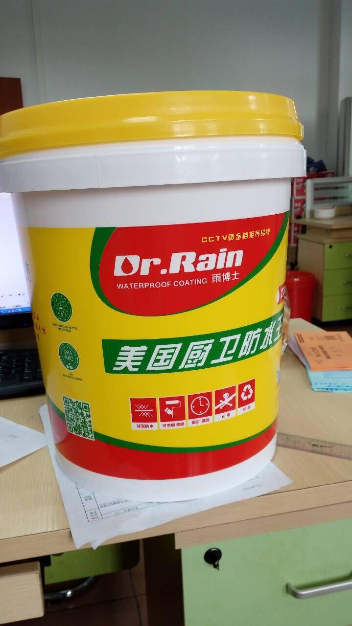点击查看厨卫王,雨博士美国厨卫王,十大品牌之一详细说明
