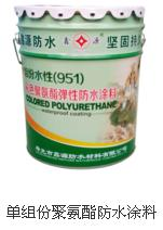 单组分聚氨酯防水涂料