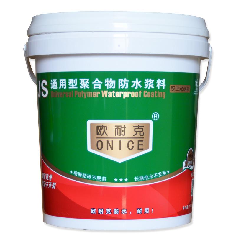 JS通用型防水涂料