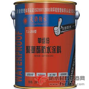 点击查看天骄建材厂家直销|TJ-250型单组份聚氨酯防水涂料详细说明