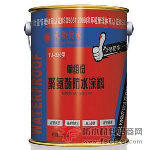 防水涂料厂家供应TJ-250型单组份聚氨酯防水涂料