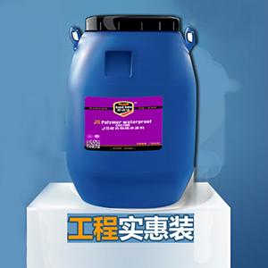 JS聚合物防水浆料工程专用