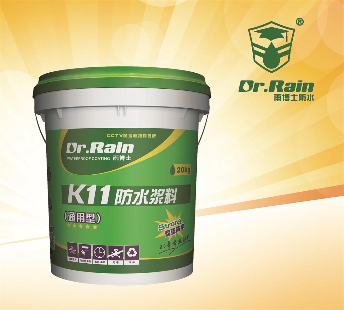 广州K11通用型防水浆料,雨博士防水厂家
