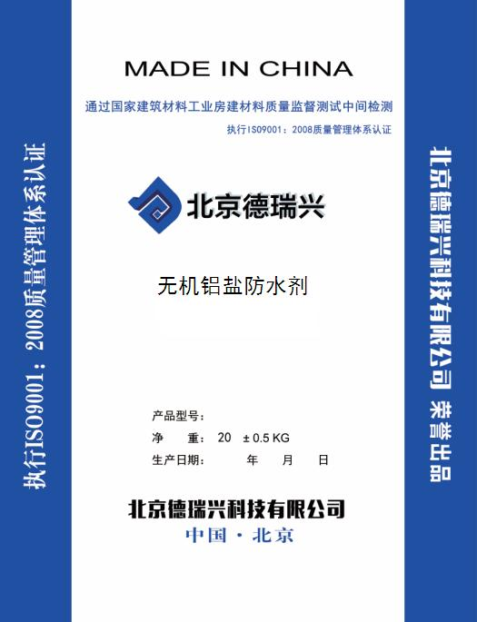 无机铝盐防水剂 北京德瑞兴无机铝盐