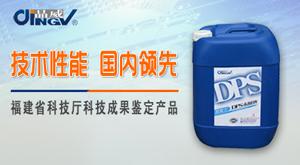 晶威牌水性环保型混凝土DPS防水剂