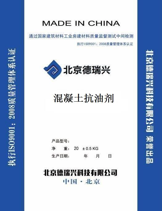 混凝土添加剂-混凝土抗油剂
