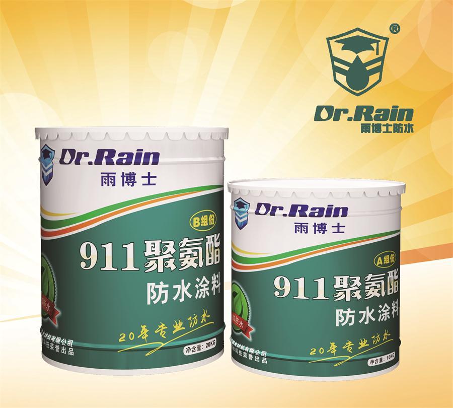 广州911水性聚氨酯防水涂料厂家直销