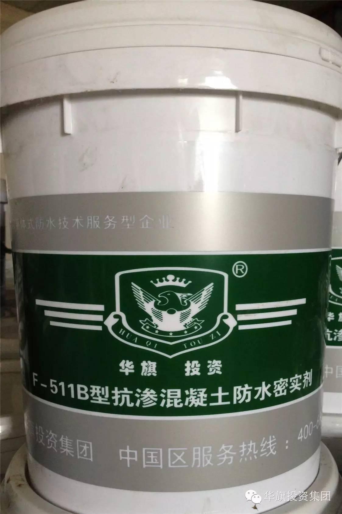 华旗躯体式刚性复合防水技术系统