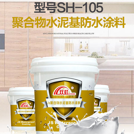 双虹JS聚合物水泥基防水涂料
