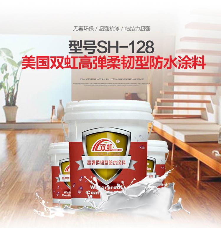 双虹K11高弹柔韧性防水材料