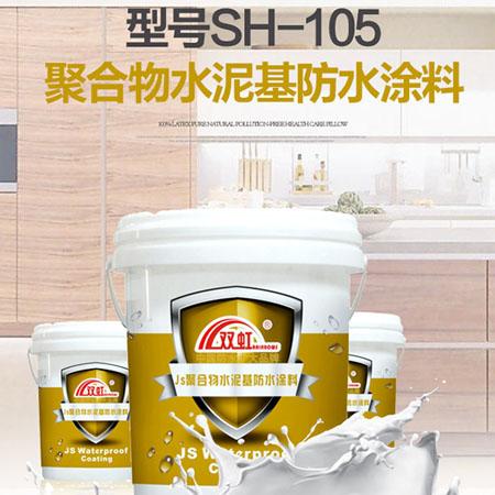 JS水泥基聚合物防水涂料详细说明