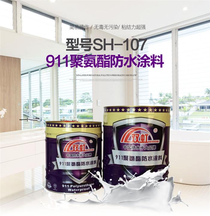 防水材料品牌产品911聚氨酯